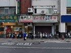 台北市法拍屋-台北市中正區南昌路一段116號二樓