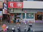 台北市法拍屋-台北市萬華區漢口街二段54之47號