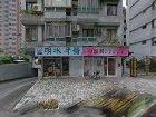 台北市法拍屋-台北市中山區明水路397巷7弄62號門牌房屋地下一、二層