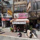 台南市法拍屋-台南市中西區友愛街186號